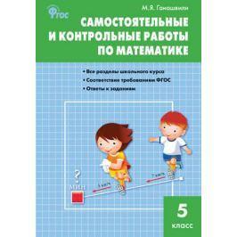 Гаиашвили М. Самостоятельные и контрольные работы по математике. 5 класс. Все разделы школьного курса. Соответствие требованиям ФГОС. Ответы к заданиям
