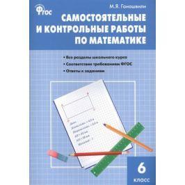 Гаиашвили М. Самостоятельные и контрольные работы по математике. 6 класс