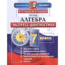 Глазков Ю., Гаиашвили М. Алгебра. 7 класс. Экспресс-диагностика: 33 проверочных теста для текущего контроля по всем темам курса. Ответы