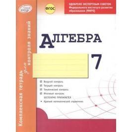 Гальперина А. Алгебра. 7 класс. Комплексная тетрадь для контроля знаний