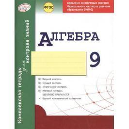 Гальперина А. Алгебра. 9 класс. Комплексная тетрадь для контроля знаний