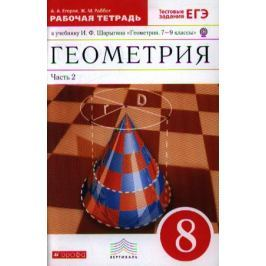 Егоров А., Раббот Ж. Геометрия. 8 класс. Рабочая тетрадь к учебнику И.Ф. Шарыгина