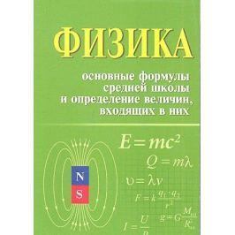Касаткина И. Физика. Основные формулы средней школы и определение величин, входящих в них