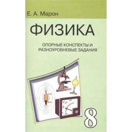 Марон Е. Физика 8 кл Опорные конспекты и разноуровневые задания