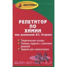 Егоров А. (ред.) Репетитор по химии