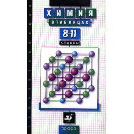 Насонова А. Химия в таблицах. 8-11 классы