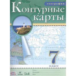 Курбский Н. (ред.) География. 7 класс. Контурные карты