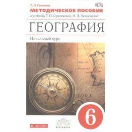 Громова Т. География. 6 класс. Методическое пособие к учебнику Т.П. Герасимовой, Н.П. Неклюевой