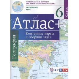 Крылова О. Атлас+. География. 6 класс. Контурные карты и сборник задач. Начальный курс