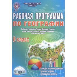 Болотникова Н. (сост.) Рабочая программа по географии. 8 класс. Учебник