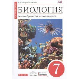 Захаров В., Сонин Н. Биология: Многообразие живых организмов. 7 класс. Учебник