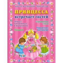 Егорова А. Принцесса встречает гостей