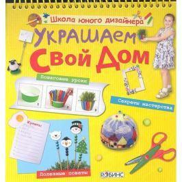 Миронова М., Коваленко И., и др. Украшаем свой дом