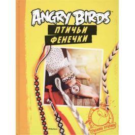 Бирюкова Н. (пер.) Angry Birds. Птичьи фенечки