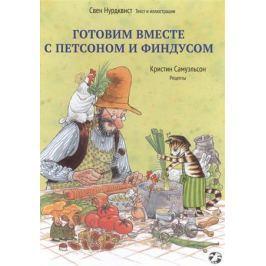Нурдквист С., Самуэльсон К. Готовим вместе с Петсоном и Финдусом. Для детей младшего школьного возраста