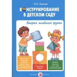 Лыкова И. Конструирование в детском саду. Вторая младшая группа. Учебно-методическое пособие к парциальной программе