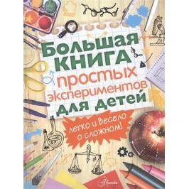 Гринберг Д., Доменичини Н., Пеллегрини И., Эйр К. Большая книга простых экспериментов для детей