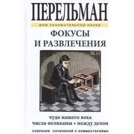 Перельман Я. Фокусы и развлечения