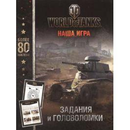 Ульянова М. (ред.) World Of Tanks. Задания и головоломки. Более 80 наклеек!