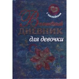 Дмитриева В. (сост.) Волшебный дневник для девочки. С наклейками