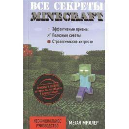 Миллер М. Все секреты Minecraft. Неофициальное руководство