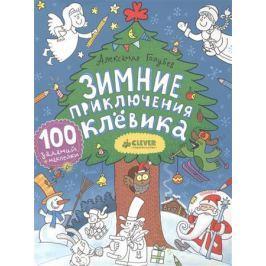 Голубев А. Зимние приключения Клевика