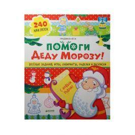Ая эН Помоги Деду Морозу! Веселые задания, игры, лабиринты, поделки и раскраски. 240 наклеек