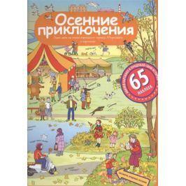 Запесочная Е. Осенние приключения