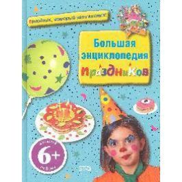 Бошо И. Большая энциклопедия праздников