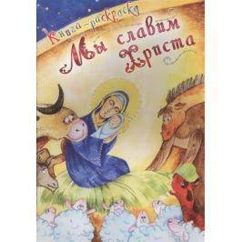 Фомкина А., Алешина М. (сост.) Мы славим Христа. Книга-раскраска