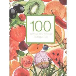 Кардаш А. 100 самых полезных продуктов