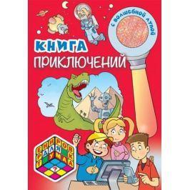 Волченко Ю. (ред.) Книга приключения (с волшебной лупой)