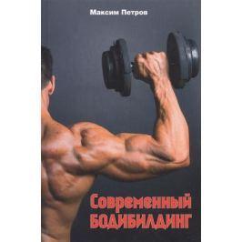 Петров М. Современный бодибилдинг