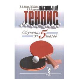 Жданов В., Жданов И., Милоданова Ю. Настольный теннис. Обучение за 5 шагов