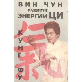 Чеун В. Вин Чун. Книга первая. Кунг фу. Развитие энергии Ци