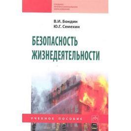 Бондин В., Семехин Ю. Безопасность жизнедеятельности. Учебное пособие