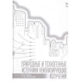 Акимов М., Аполлонский С. Природные и техногенные источники неионизирующих излучений