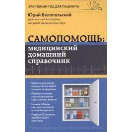 Белопольский Ю. Самопомощь: медицинский домашний справочник