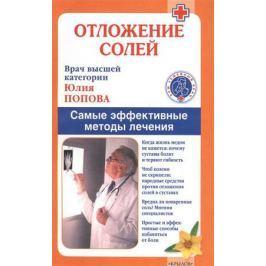 Попова Ю. Отложение солей. Самые эффективные методы лечения