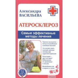 Васильева А. Атеросклероз. Самые эффективные методы лечения