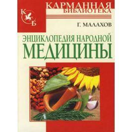 Малахов Г. Энц. народной медицины