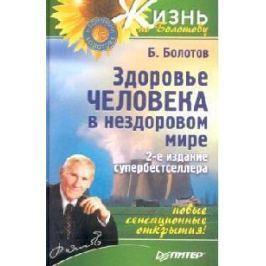 Болотов Б. Здоровье человека в нездоровом мире