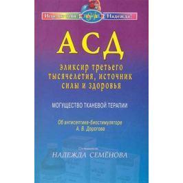 Семенова Н. АСД элексир третьего тысячелетия…