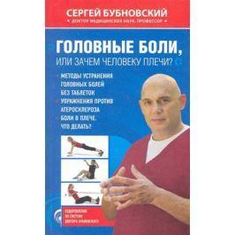 Бубновский С. Головные боли или Зачем человеку плечи