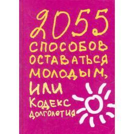 Надеждина Т. 2055 способов оставаться молодым или Кодекс долголетия