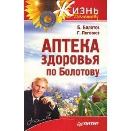 Болотов Б., Погожев Г. Аптека здоровья по Болотову