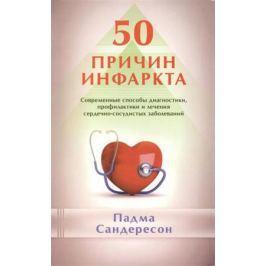 Сандересон П. 50 причин инфаркта. Современные способы диагностики, профилактики и лечения сердечно-сосудистых заболеваний