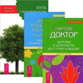 Барсуков М., Шереметьев Е., Тангаев Ю. Путь к долгожительству. Движение к здоровью. Сам себе доктор (комплект из 3 книг)