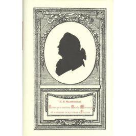 Малиновский К. Записки и письма Якоба Штелина об изящных искусствах в России: В 3 т. (Комплект из 3 книг)