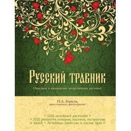 Кьосев П. Русский травник. Описание и применение лекарственных растений